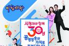 30주년 맞은 '아침마당'·'6시내고향', 17~21일 특집 생방송 진행