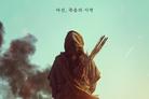 전지현 '킹덤: 아신전' 2차 티저 포스터 공개…강렬한 뒷모습