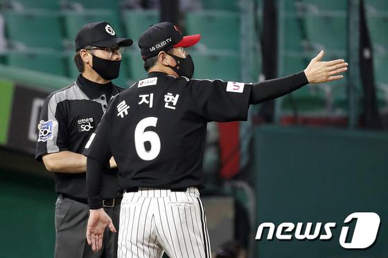 심판 판정에 항의하는 류지현 LG 감독