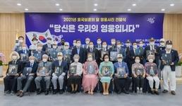 영등포구, 6.25 영웅사진 전달식