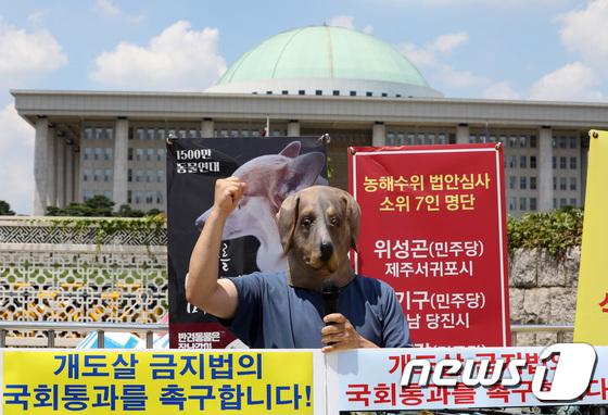 국회 앞 구호 외치는 동물보호단체 \'개도살 금지법 제정 촉구\'