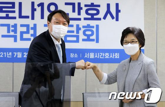 서울간호사회장 만난 윤석열
