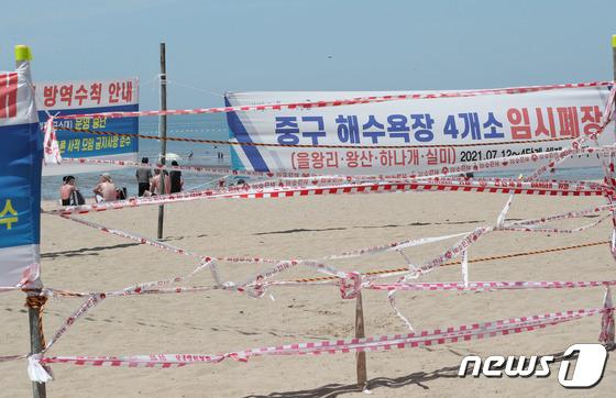 거리두기 4단계로 인천 중구 해수욕장 4곳 임시폐장