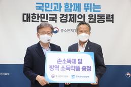 권칠승 장관, 전국상인연합회장에게 방역 물품 전달