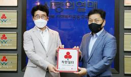 전북광역자활센터, 기부 캠페인 '착한일터' 가입