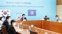 제18차 한-아세안 FTA 이행위원회