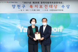 서울 양천구, 한국지방자치경영대상 '복지보건대상' 수상