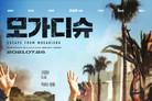 D-1 '모가디슈', 32.0%로 예매율 1위…韓 영화 힘 보여줄까 [Nbox]