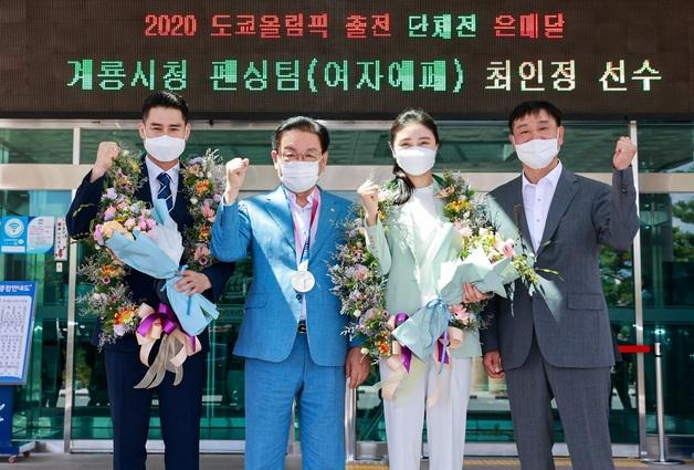 계룡시, 도쿄올림픽 메달리스트 펜싱 최인정 선수 환영식