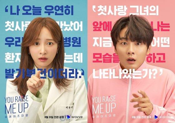 Download Drama Korea You Raise Me Up Subtitle Indonesia