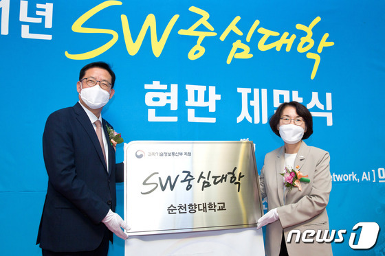 SW 중심대학 현판 받는 김승우 순천향대 총장