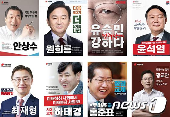 국민의힘, 2차 컷오프 경선 후보자 선거벽보 공개