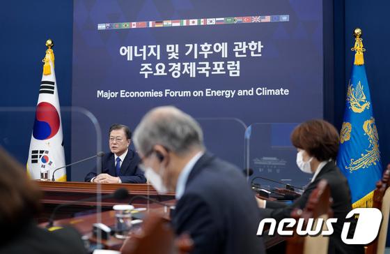 화상 개최 \'에너지 및 기후 주요경제국 포럼\' 발언하는 문대통령