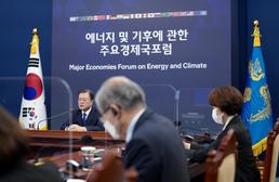 화상 개최 '에너지 및 기후 주요경제국 포럼' 발언하는 문대통령