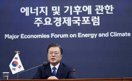 에너지 및 기후에 관한 주요경제국포럼 발언하는 문대통령
