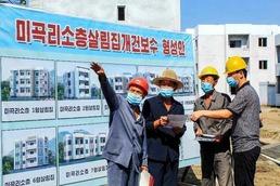 북한 미곡리 소층 살림집 등 개건보수공사 한창