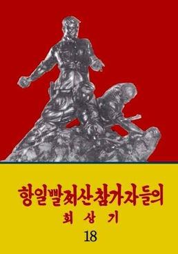 북한 도서 '항일빨치산 참가자들의 회상기'