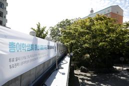 경희대 총여학생회 해산 결정투표 종료 '34년 만에 사라질까'