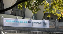 존속 기로 놓인 경희대 총여학생회