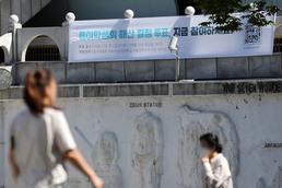 경희대 총여학생회 해산 결정투표 종료