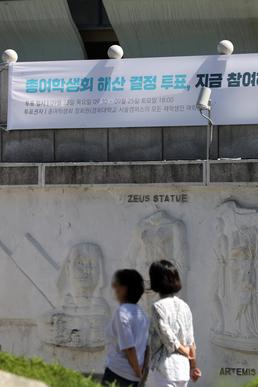 경희대 총여학생회 '역사 속으로?'