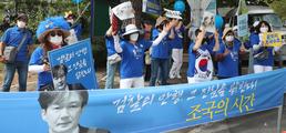 조국 수호 외치는 지지자들