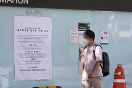 경희대 총여학생회 '존속 기로'