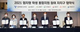 '협치형 학생 통합지원 참여 자치구 협약식'