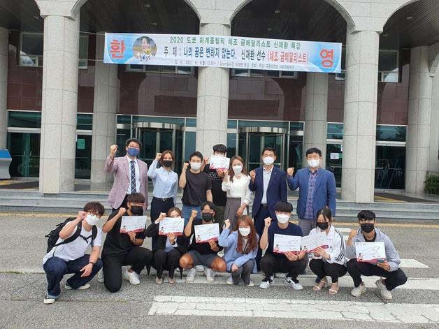극동대학교, 도쿄올림픽 금메달리스트 신재환 선수 특강